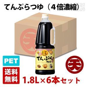 マルテン てんぷらつゆ 4倍濃縮 1.8L 6本セット ハンディペットボトル 丸天|sakenochawanya