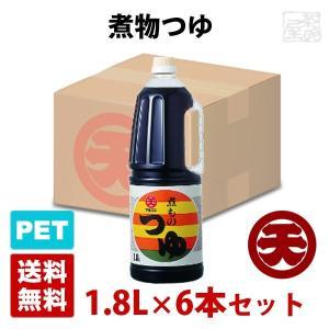 マルテン 煮物つゆ 1.8L 6本セット ハンディペットボトル 日本丸天醤油|sakenochawanya