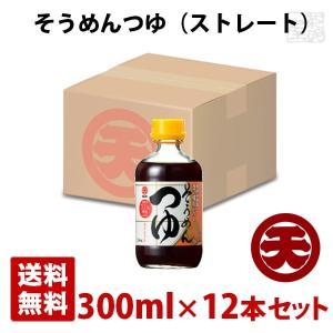 マルテン そうめんつゆ ストレート 300ml 12本セット 日本丸天醤油|sakenochawanya