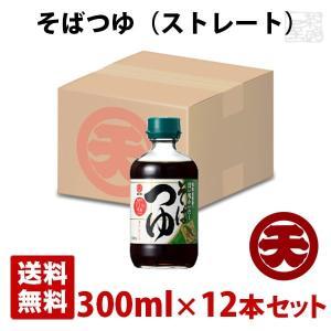 マルテン そばつゆ ストレート 300ml 12本セット 日本丸天醤油|sakenochawanya