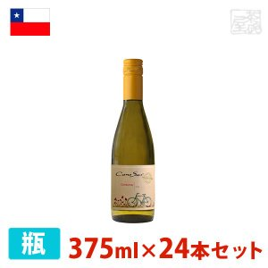 コノスル オーガニック シャルドネ ハーフ 375ml 24本セット 白ワイン 辛口 チリ sakenochawanya