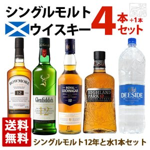 シングルモルトウイスキー 12年 飲み比べ 4本セット 水付き 送料無料 sakenochawanya