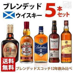 ブレンデッドスコッチウイスキー 12年 飲み比べ 5本セット 送料無料 sakenochawanya
