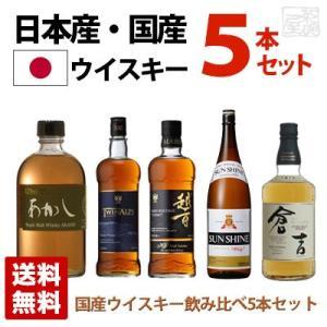 国産ウイスキー 飲み比べ 5本セット ジャパニーズウイスキー 送料無料|sakenochawanya