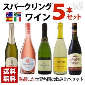 スパークリングワイン 世界各国飲み比べセット 5本セット 微発泡|sakenochawanya