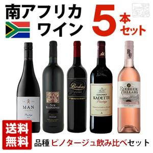 南アフリカ ピノタージュワインセット 5本セット 750ml 飲み比べ 赤ワイン|sakenochawanya