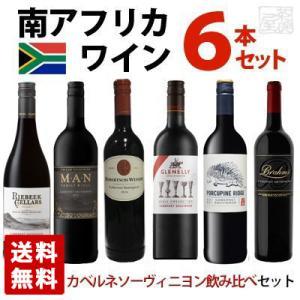 南アフリカ カベルネソーヴィニヨン ワインセット 6本セット 飲み比べ|sakenochawanya