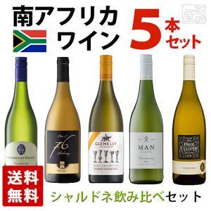 南アフリカ シャルドネ ワインセット 5本セット 飲み比べ デイリーワイン|sakenochawanya