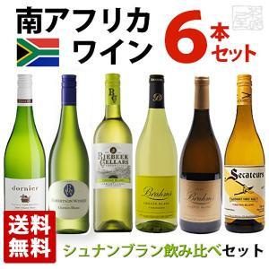 南アフリカ シュナンブラン ワインセット 6本セット 750ml 飲み比べ|sakenochawanya