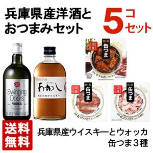 兵庫県産 美味しい地ウイスキーとウォッカとおつまみセット 美味セットB 送料無料 ギフト箱入り|sakenochawanya