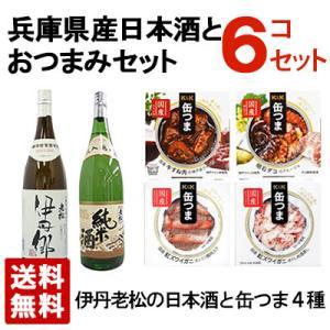 兵庫県産 美味しい日本酒とおつまみセット 美味セットC 送料無料|sakenochawanya