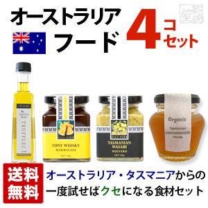 オーストラリア産 食品・調味料セット フード タスマニア  送料無料|sakenochawanya