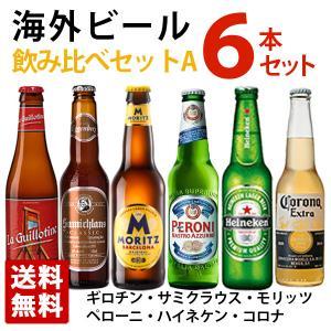海外ビール飲み比べ6本セットA 瓶 6ヵ国 輸入ビール 送料無料|sakenochawanya