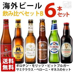 海外ビール飲み比べ6本セットB 6種類 飲み比べ 輸入ビール 送料無料|sakenochawanya
