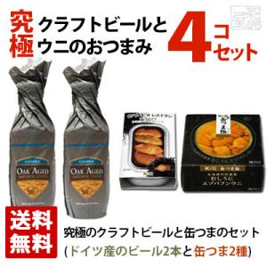 究極のクラフトビールとウニのおつまみセット ギフト箱入り|sakenochawanya