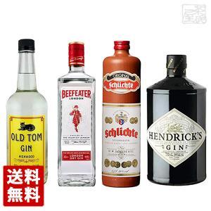 タイプ別 ジン 飲み比べ 4本セット 700ml  送料無料 sakenochawanya