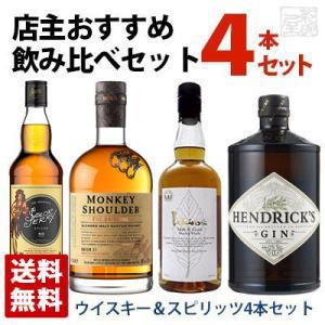 ブレンデッドウイスキー&スピリッツ 4本セット イチローズモルト 飲み比べ 送料無料 sakenochawanya