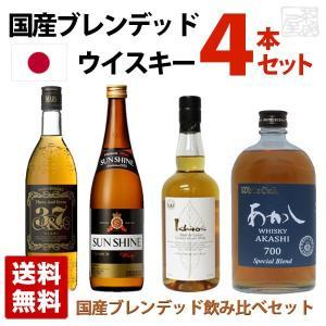 国産ブレンデッドウイスキー 飲み比べ 4本セット ジャパニーズウイスキー sakenochawanya