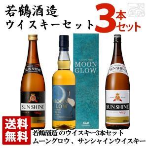 若鶴酒造ウイスキーセット 国産ブレンデッドウイスキー 飲み比べ 3本セット(ムーングロウ含む) ジャパニーズ 送料無料|sakenochawanya