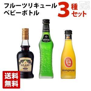フルーツリキュール ベビーボトル 3種セット 飲み比べ 200ml  送料無料|sakenochawanya