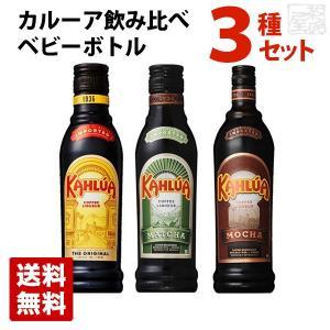 カルーア ベビーボトル 3種セット 飲み比べ 200ml  送料無料|sakenochawanya