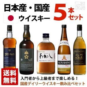 国産デイリーウイスキーセット 飲み比べ 5本セット ジャパニーズウイスキー|sakenochawanya