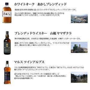 国産デイリーウイスキーセット 飲み比べ 5本セット ジャパニーズウイスキー sakenochawanya 02