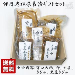 奈良漬 詰め合わせ 5個セット 伊丹老松 国産 ギフト箱入り sakenochawanya
