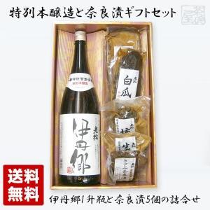日本酒と奈良漬の詰め合わせ セット 特別本醸造 1800ml 選べる奈良漬5個セット  国産 ギフト箱入り sakenochawanya