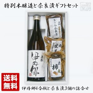 日本酒と奈良漬の詰め合わせ