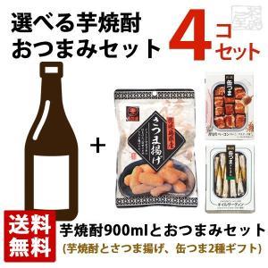 選べる芋焼酎おつまみギフトセット