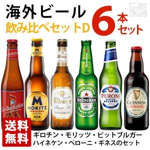 ヨーロッパ各国のビールの飲み比べができる海外ビール飲み比べ6本セットです。  プラハ (チェコ) 自...