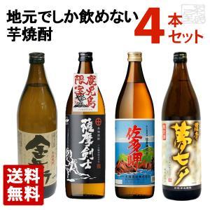 地元でしか飲めない焼酎 五合瓶 4本セット 飲み比べ 900ml 米 芋 sakenochawanya