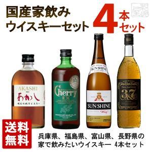 国産 家飲みウイスキーセット 飲み比べ 4本セット ジャパニーズウイスキー sakenochawanya