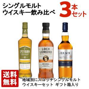 スコッチ シングルモルトウイスキー 飲み比べ 3本セット ギフト箱入り 送料無料 sakenochawanya