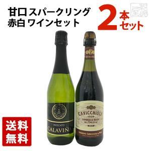 赤白 甘口 スパークリングワイン 飲み比べ2本セット 750ml 泡 発泡 ギフトボックス sakenochawanya