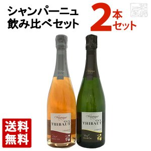 【送料無料】シャンパーニュ グランクリュ ギ チボー ロゼと白 飲み比べ 2本セット 750ml ワイン 泡 発泡 ギフトボックス sakenochawanya