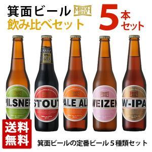 箕面ビール 飲み比べ 5本セット 大阪クラフトビール みのお 国産ビール 送料無料|sakenochawanya