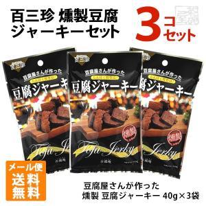 送料無料 百三珍 豆腐屋さんが作った 燻製 豆腐ジャーキー 40g 3個セット メール便 ポイント消化 お試し