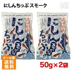 にしんちっぷ スモーク 50g