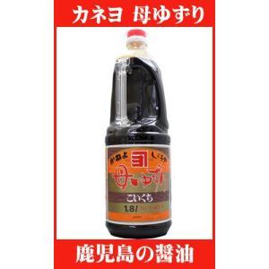 九州・鹿児島醤油 カネヨ販売 母ゆずり 濃口(こいくち) 1800ml