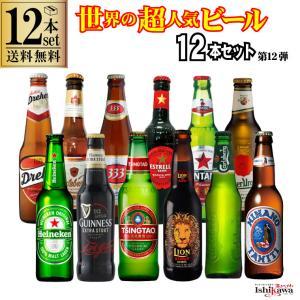 父の日 プレゼント ギフト ビール 送料無料 世界の超人気ビ...