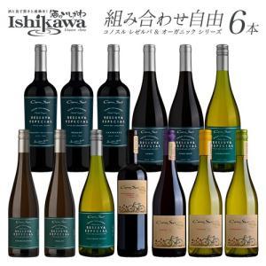 組み合わせ自由 コノスル レゼルバ エスペシャル & オーガニック 6本 ワインセット チリ 750...
