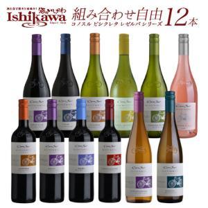 組み合わせ自由 コノスル ビシクレタ レゼルバ (ヴァラエタル) 12本 ワインセット チリ 750...