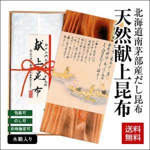 最高級 天然献上昆布 木箱入り/ 北海道 だし昆布 ギフト 送料無料|sakenosakana