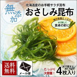 (メール便) 無添加 おさしみ昆布(中4枚入り) 北海道産 送料無料|sakenosakana