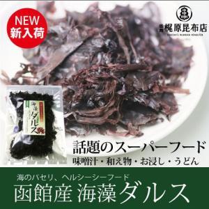 函館産ダルス(海藻) 20g / 北海道|sakenosakana