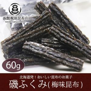 磯ふくみ (70g) / 北海道産 うめ味昆布 おやつ 個包装|sakenosakana