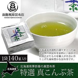 特選 昆布茶 (140g) / 北海道 真昆布 こぶ茶 インスタント 粉末 お茶 調味料 だし|sakenosakana