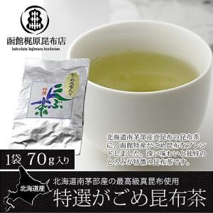 特選 昆布茶 (がごめ昆布入り)(70g)/ 北海道 真昆布 こぶ茶 インスタント 粉末 お茶 調味料 だし|sakenosakana